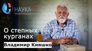 Владимир Кияшко - О степных курганах