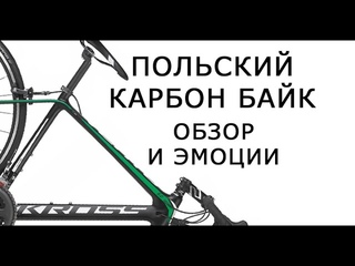 Карбоновый шоссейный велосипед Kross Vento 6.0 обзор. Лучше китайского карбона с алиэкспресс?