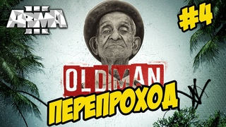 ★Arma 3 ★ OLD MAN ★ ПЕРЕПРОХОД ★ СТАРИК➤#4