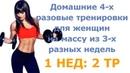 Домашние 4 х разовые тренировки для женщин на массу из 3 х разных недель 1 нед 2 тр