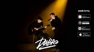 Dabro - Мой путь (премьера песни, 2020)