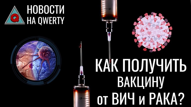 Новые победы над ВИЧ и раком метеорит за миллион долларов Главное на QWERTY №149