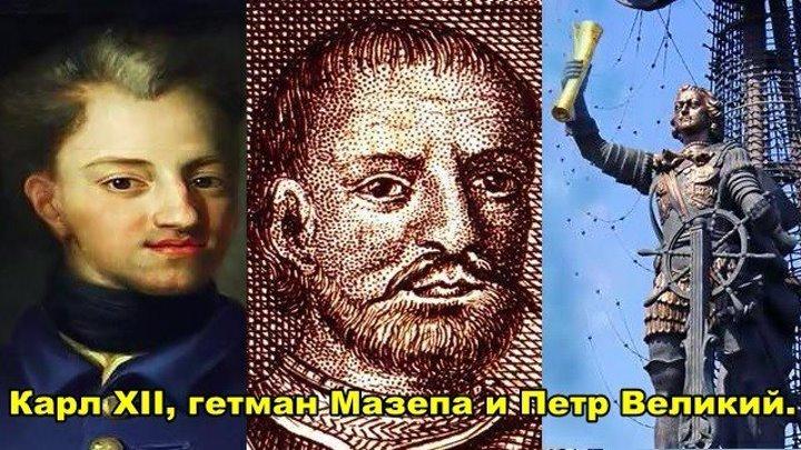 Карл XII гетман Мазепа и Петр Великий