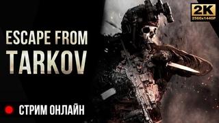 Выжить в Таркове • Escape from Tarkov [4K]