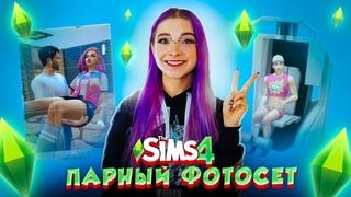 НОВЫЕ ПАРЫ на ПРОЕКТЕ 💖► ТОП МОДЕЛЬ в The Sims 4 СЕЗОН 3