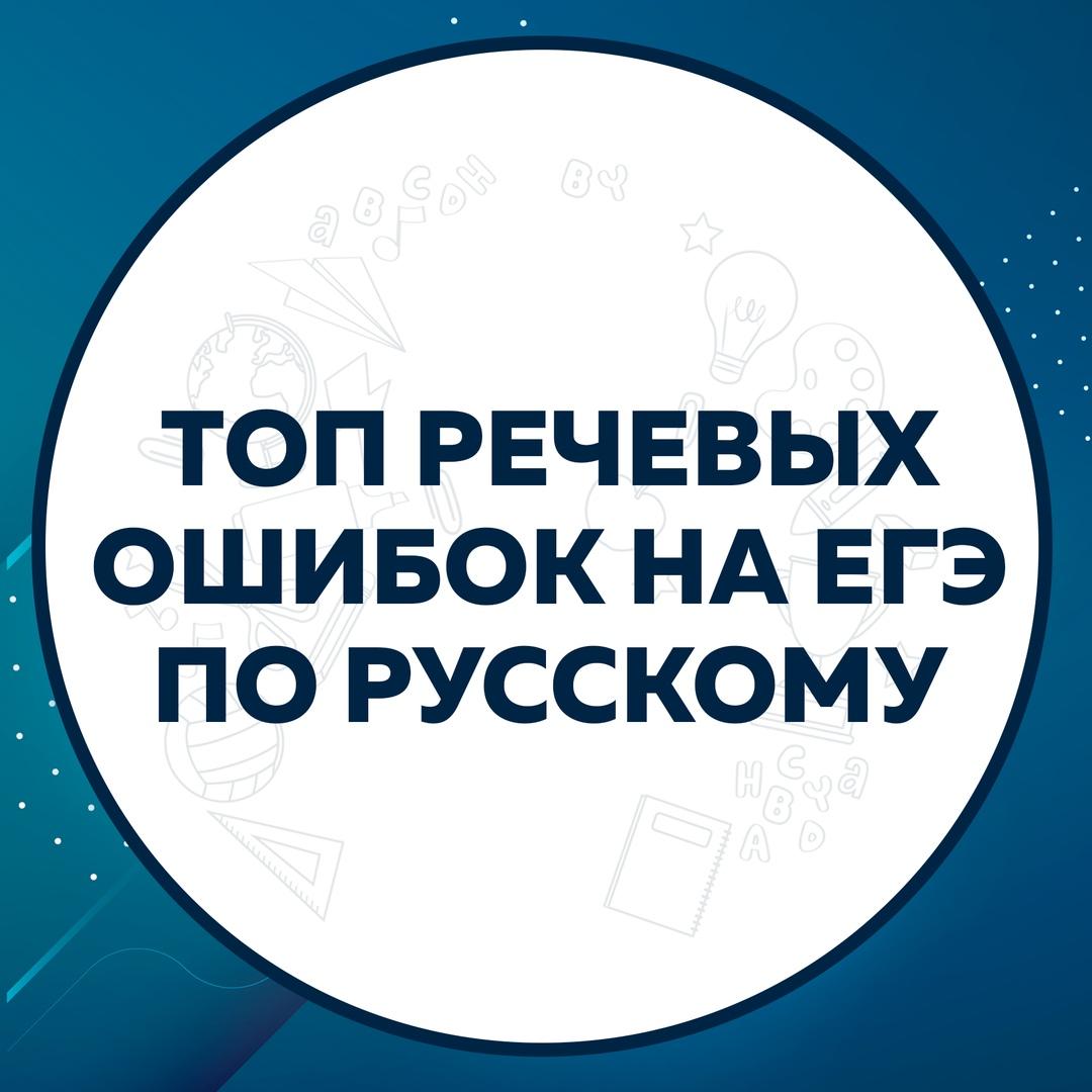 Афиша Тюмень ТОП речевых ошибок на ЕГЭ по русскому