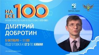 """""""На все 100"""" - онлайн-консультация по подготовке к ЕГЭ по химии"""