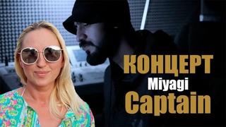 Реакция мамы на Miyagi- Captain | Концертная версия