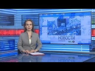 """Новости Новосибирска на канале """"НСК 49"""" // Эфир"""