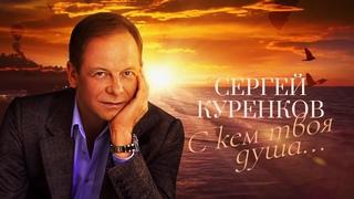 Сергей Куренков - С кем твоя душа...