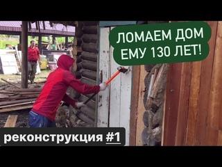 Ремонт дома/часть 1/130 лет дому/