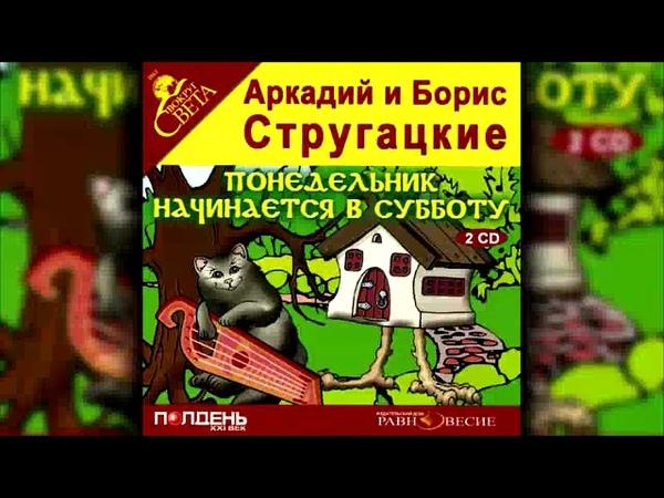 Аркадий и Борис Стругацкие Понедельник начинается в субботу аудиокнига