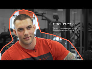 Знали ли вы о том, что силовая тренировка поможет вам быстрее похудеть Антон Разумов тренер Академии единоборств РМК