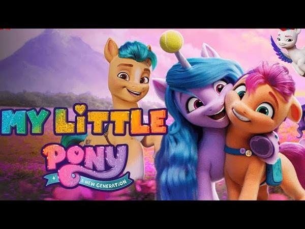 Мой Маленький Пони Новое поколение 2021 My little pony 2021 Мой маленький пони мультфильм