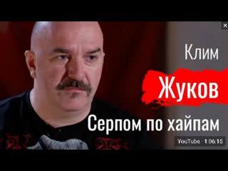 Константин Сёмин. По-живому. Клим Жуков.   г.