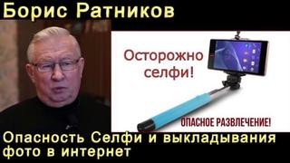 Борис Ратников ПОЧЕМУ НЕЛЬЗЯ ДЕЛАТЬ СЕЛФИ 720p