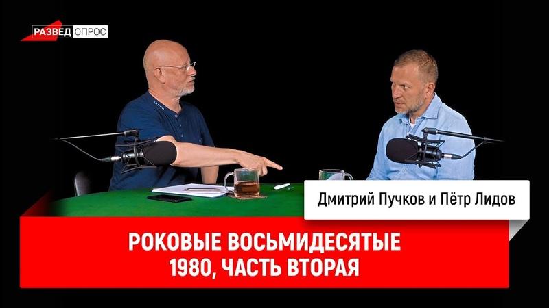 Пётр Лидов Роковые восьмидесятые 1980 часть вторая