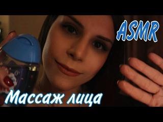 АСМР ▫ Массаж лица ▫ Тихий голос ▫ Персональное внимание ▫ ASMR ▫ Facial massage