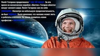 """Виртуальное космическое путешествие """"Дорога во Вселенную"""""""