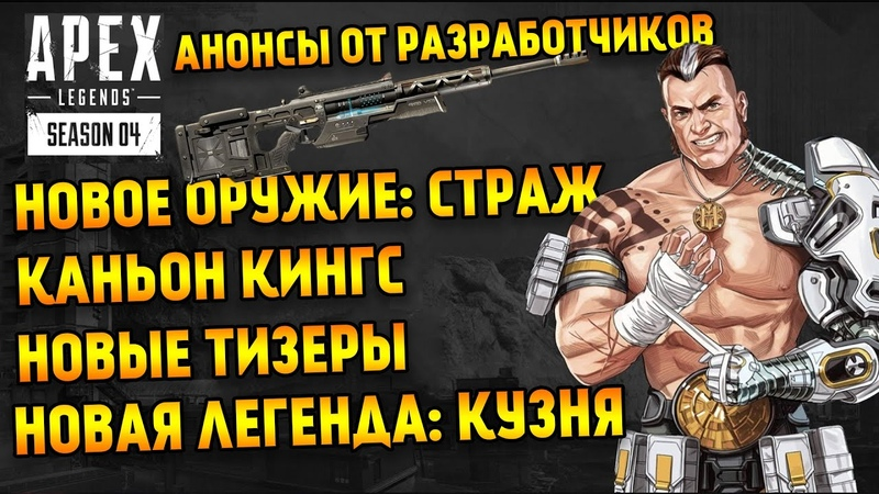 Apex Legends 4 сезон Новая легенда Кузня Новое оружие Страж Куда делся Ревенант Новые тизеры