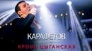 Владимир Карафетов - Кровь Цыганская