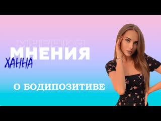 Ханна о бодипозитиве | Полное интервью | МНЕНИЯ