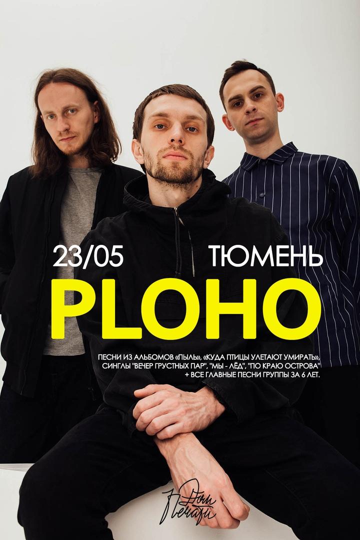 Афиша Тюмень 23/05 - PLOHO / ТЮМЕНЬ