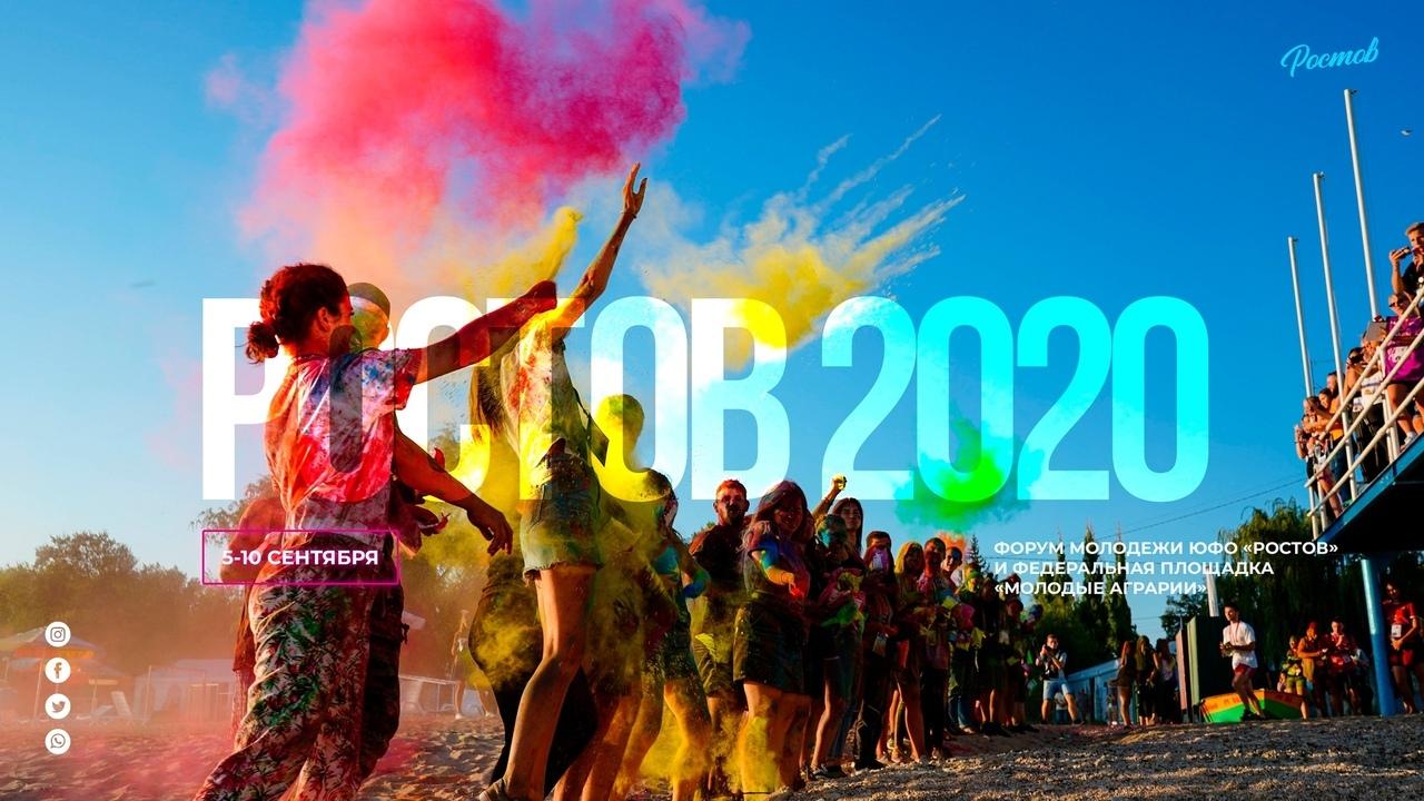 Под Таганрогом завершился форум молодежи ЮФО «Ростов-2020» и федеральная площадка «Молодые аграрии»