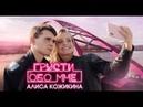 Алиса Кожикина - ГРУСТИ ОБО МНЕ ( Премьера клипа 2019)