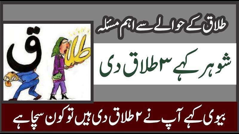 Talaq Ke Alfaz Mein Ikhtilaf Ho To Kya karein شوہراور بیوی میں اگر طلاق کے الفاظ 1