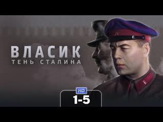 Bлacuк. Teнь Cтaлuнa / 2015 (биография, драма, история ). 1-5 серия из 14 HD