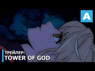 Tower of god второй трейлер тв-аниме. премьера в апреле 2020.