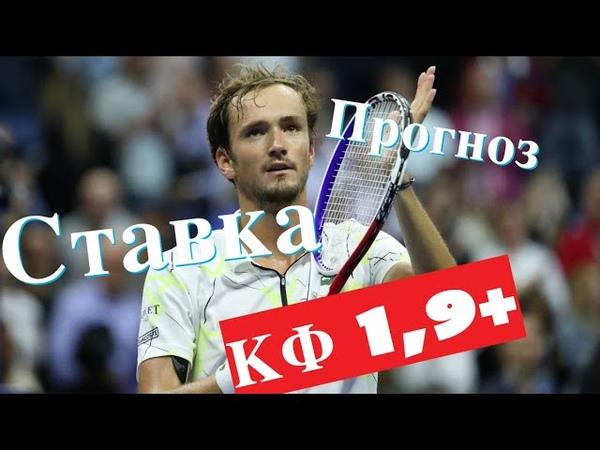 🏆 US OPEN Ставка на матч ✅ Медведев VS Волф ✅ Бесплатный прогноз