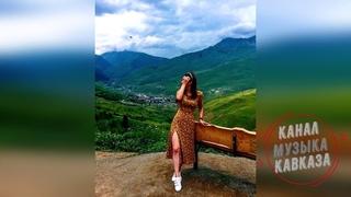 Хитовая ➠Музыка Кавказа ➠ Я Вернусь ❤️❤️