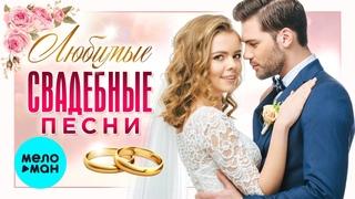 ЛЮБИМЫЕ СВАДЕБНЫЕ ПЕСНИ (Сборник Хитов - 2020). Музыка для любой Свадьбы. Включай и Слушай!