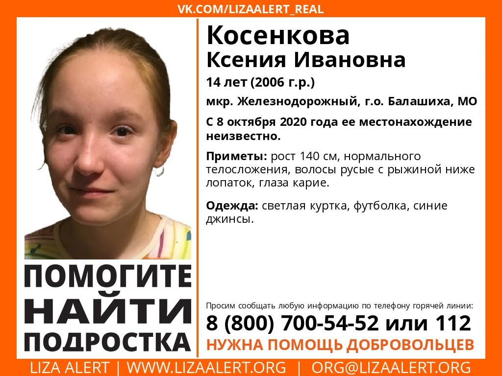 Внимание! Помогите найти человека! Пропала #Косенкова Ксения Ивановна,14 лет,мкр