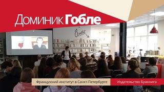 """Доминик Гобле, автор графического романа """"Притворяться — значит лгать""""."""