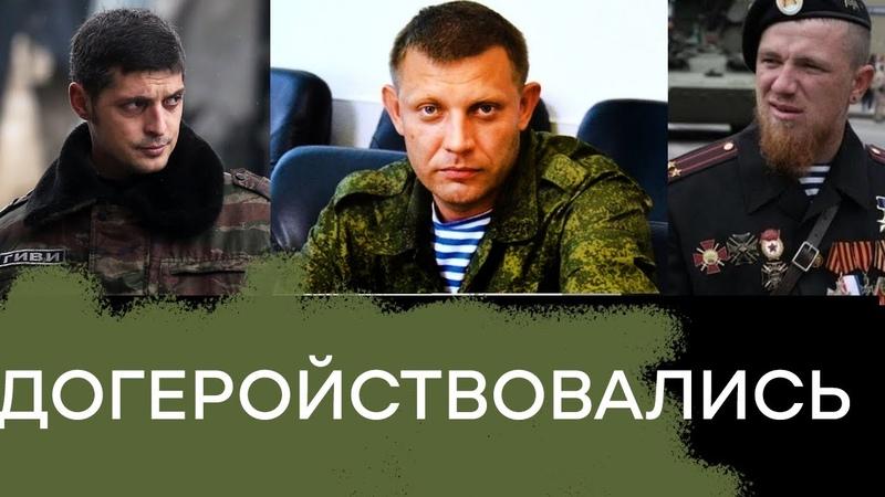 Подвиги Захарченко Гиви и Моторолы Ордена дают за убийства и грабежи Гражданская оборона