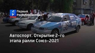 Автоспорт. Открытие 2-го этапа ралли Союз-2021