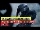 Страшная история - ХИЩНИК В РОССИЙСКОМ ЛЕСУ