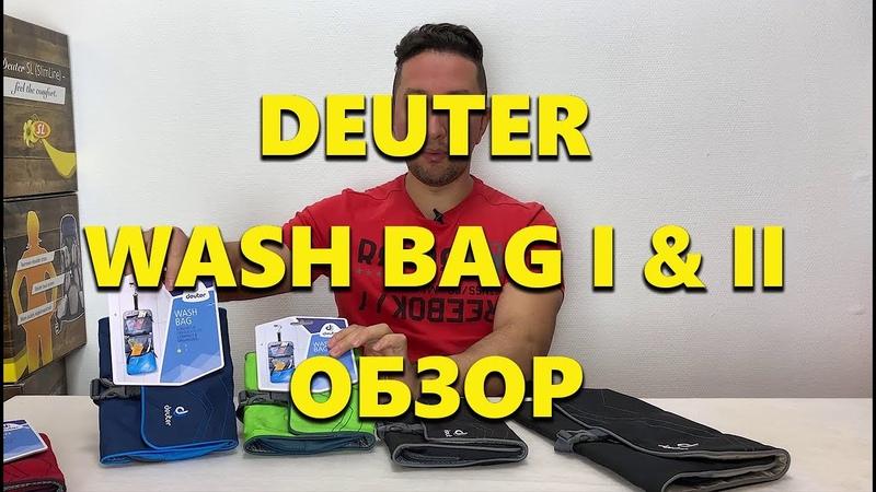 Косметички Deuter Wash Bag I и II. Обзор.