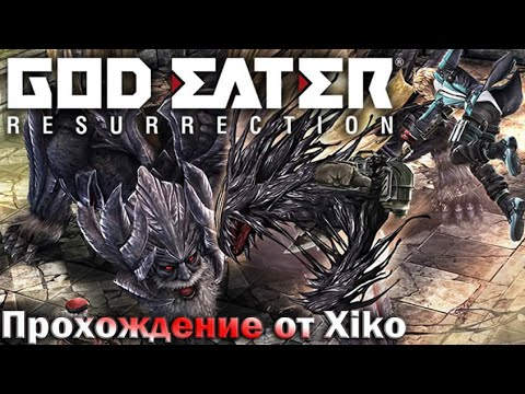 Прохождение God Eater Resurrection 1 Дальневосточная крепость Фенрира и первое боевое задание
