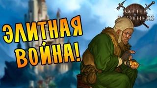 ЭЛИТНАЯ ВОЙНА! \13\ Battle Brothers [Stronghold]