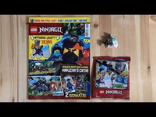 Обзор нового журнала Лего НиндзяГо #3 за 2021 год  с минифигуркой Зейна с арбалетом и щитом