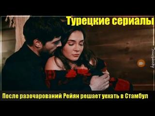 Книга ветреный. Hercai kitab rus dilinda
