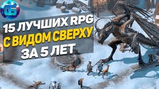 15 Лучших Изометрических РПГ за последние 5 лет   RPG игры с видом сверху