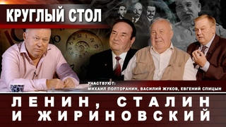 Круглый стол. Ленин, Сталин и Жириновский.