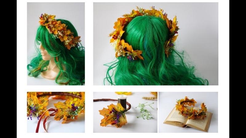 DIY Осенний венок своими руками для фотосессии Autum colors Flower crown fall headpiece