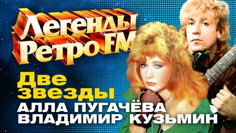 ЛЕГЕНДЫ РЕТРО FM Алла Пугачева и Владимир Кузьмин Две звезды 1986