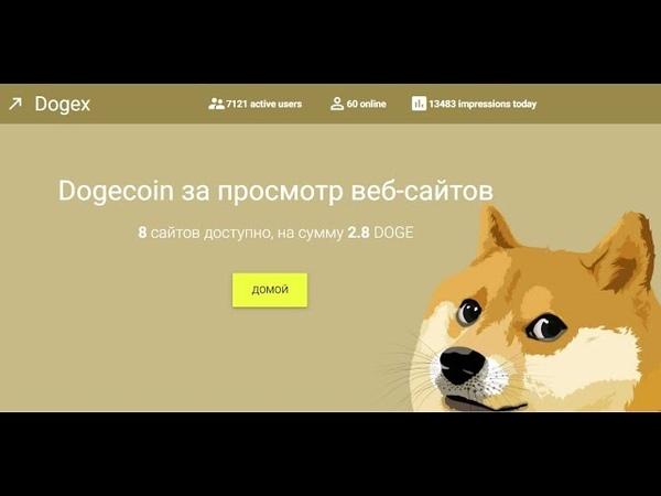 Dogex cc Букс зарабатываем Догикоин Без вложений